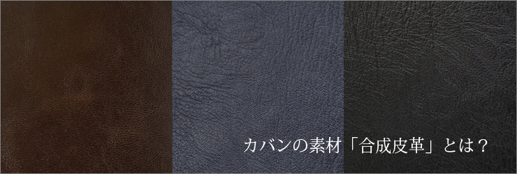 asobozeのビジネスバッグの素材「合成皮革」
