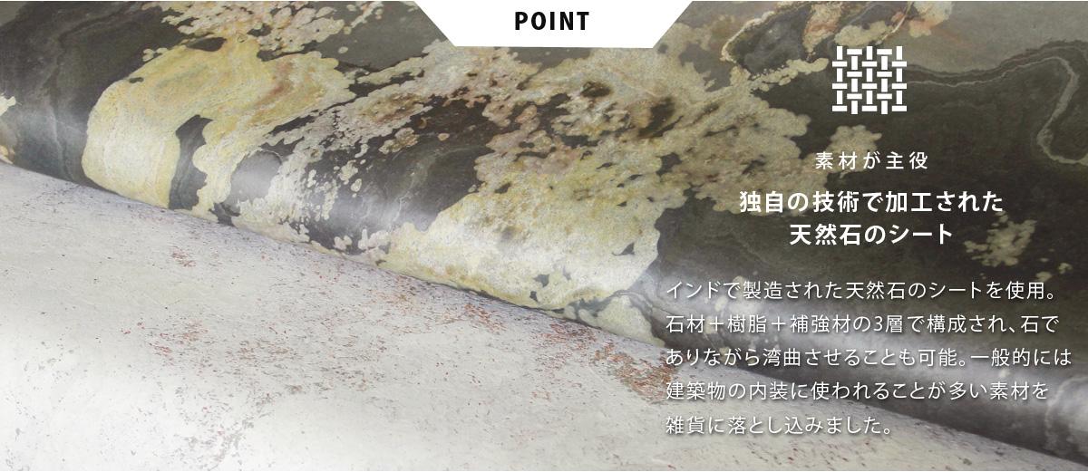 石材シートは3層高層で、柔軟性に富んだ素材です。