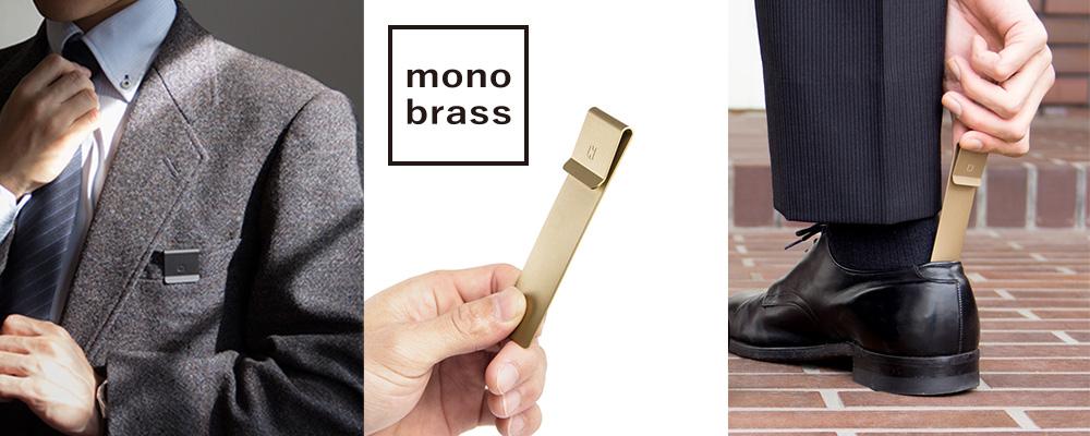 monobrassモノブラス携帯靴べら