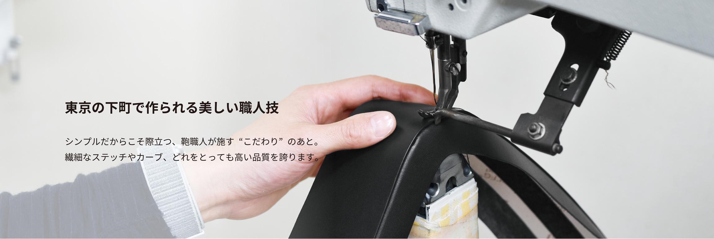 なめらかな曲線の縫製を可能にするポストミシンは主に靴やカバンの底など立体的な製品の製作に使われることが多く、繊細なステッチや曲線カーブ縫いに適しています。