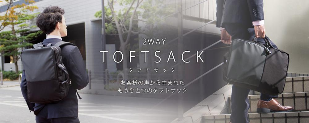 TOFTSACKタフトサック2WAY