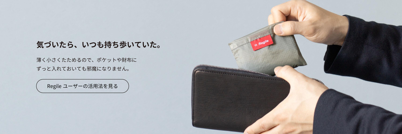 気付いたら、いつも持ち歩いていた。薄く小さく畳めるので、ポケットや財布にずっと入れておいても邪魔になりません。
