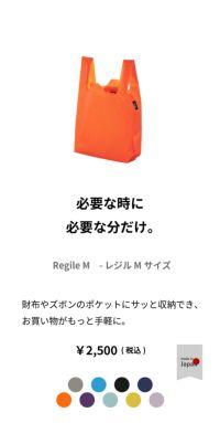 Regile レジル エコバッグ メンズ 日本製 折りたたみ コンビニ 袋 ZE-V168 ポスト投函便送料無料